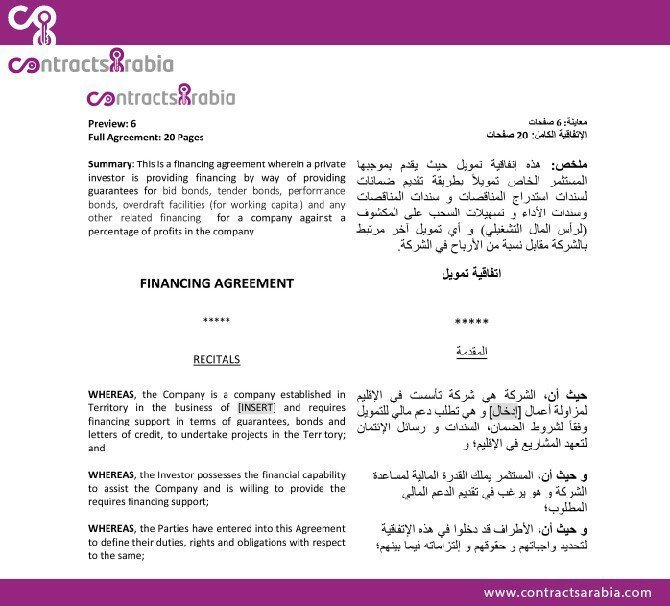 Financing Agreement