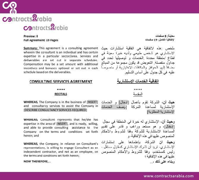 Consulting Services Agreement