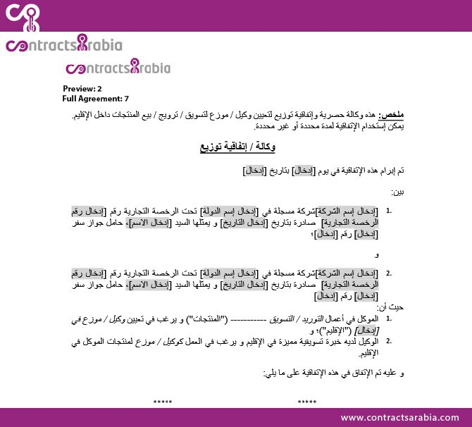 Exclusive Agency Contract Arabic
